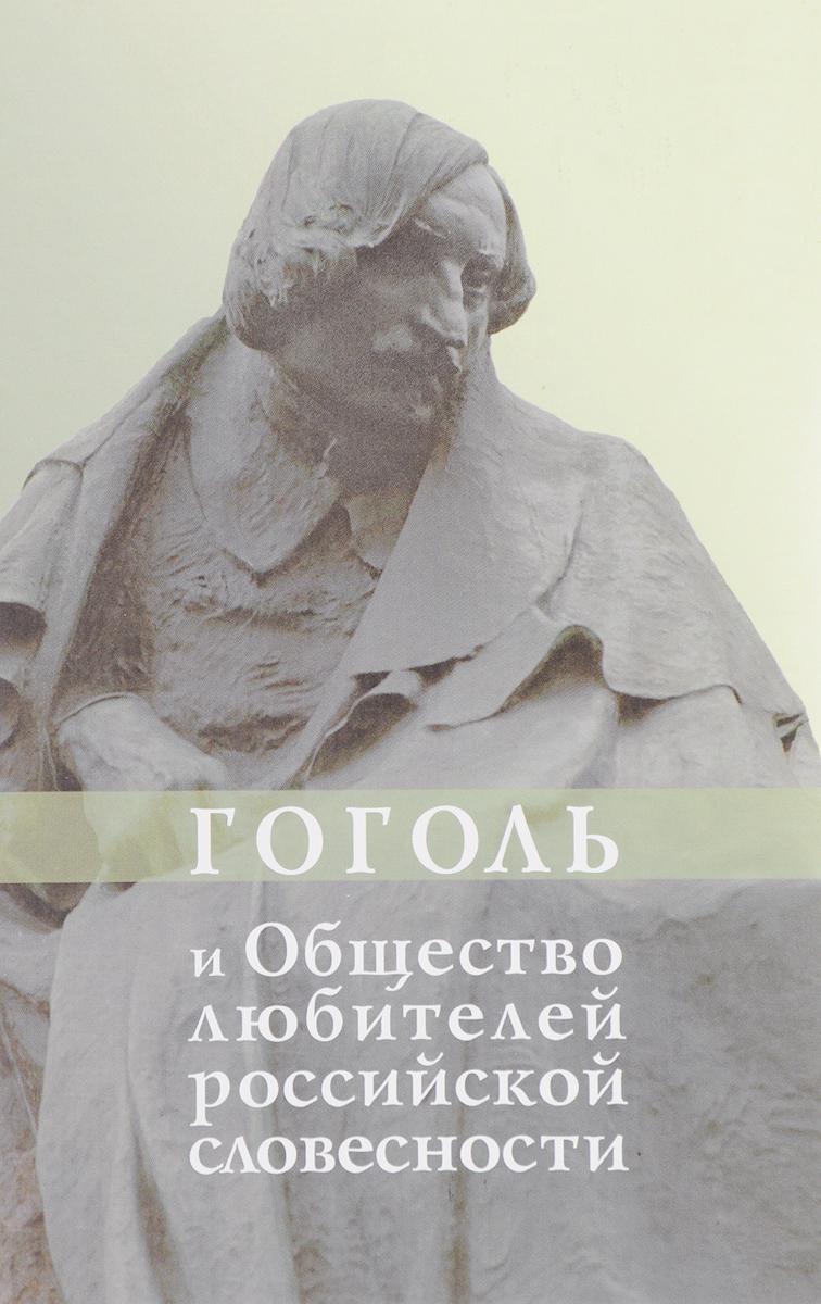 Гоголь и Общество любителей российской словесности гоголь и общество любителей российской словесности