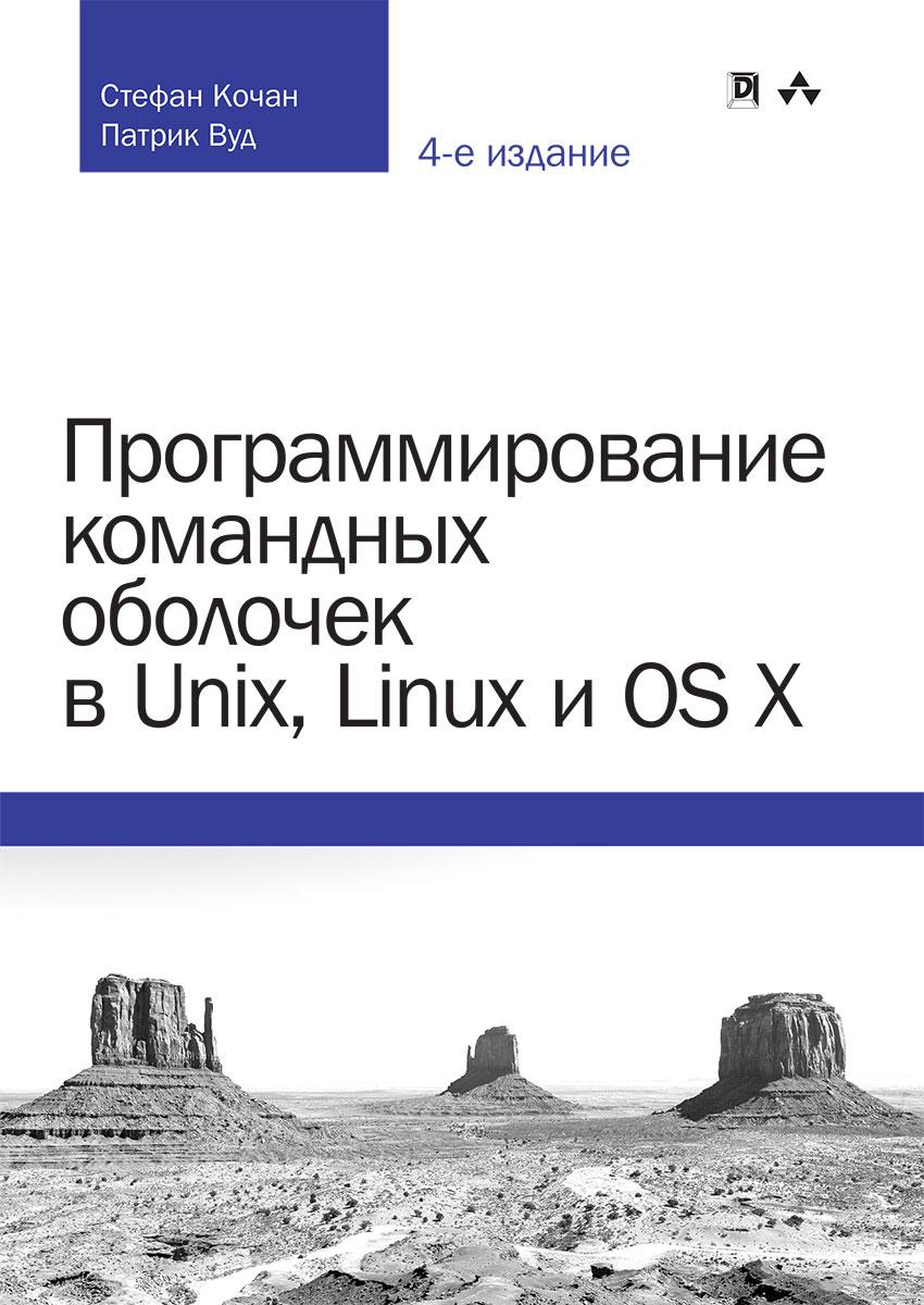 Стефан Кочан, Патрик Вуд Программирование командных оболочек в Unix, Linux и OS X эви немет гарт снайдер трент хейн бэн уэйли unix и linux руководство системного администратора