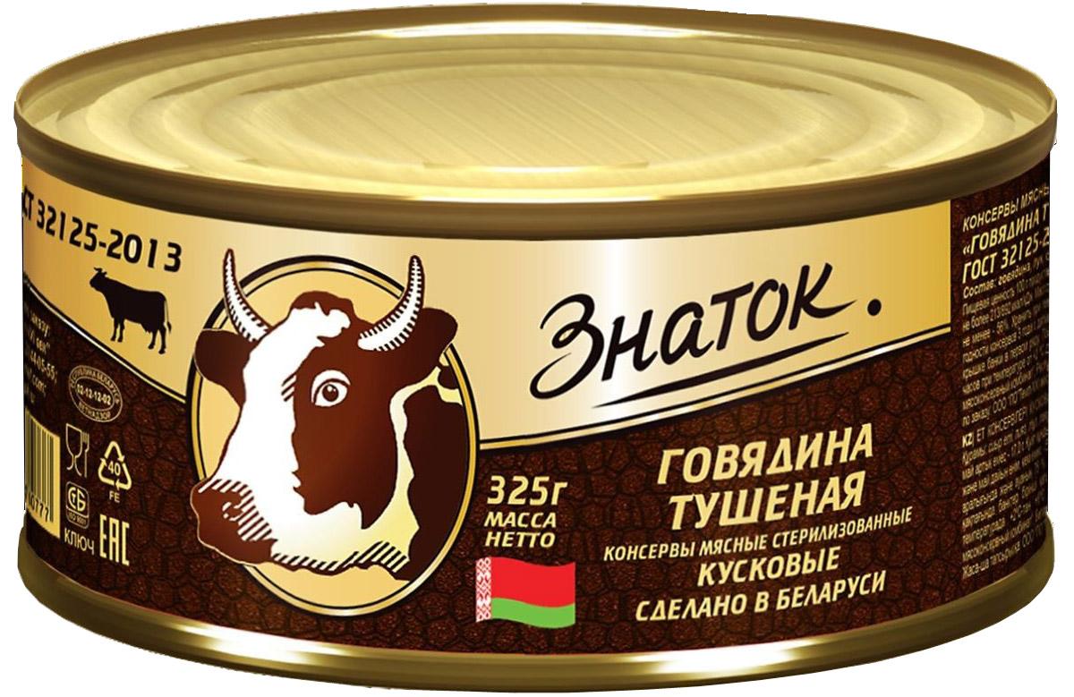 Знаток говядина тушеная Беларусь, 325 г барс свинина тушеная высший сорт гост 325 г