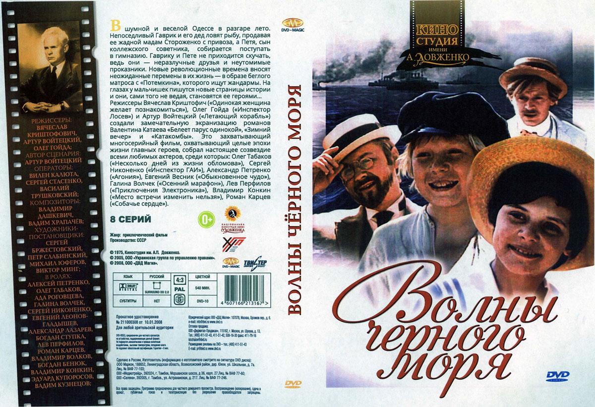 Волны Черного моря, серии 1-8 Киностудия им. А.П.Довженко