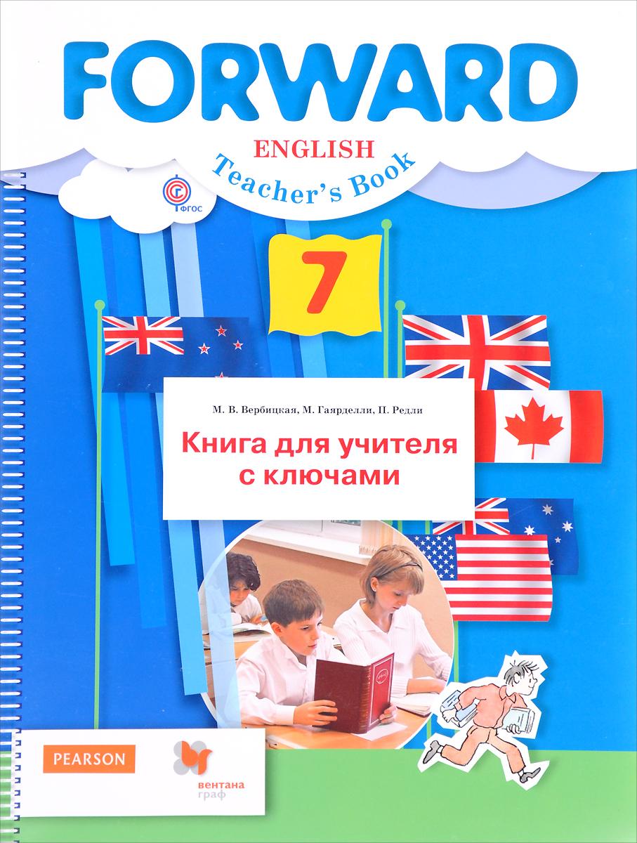 Forward English: Teacher's Book/ Английский язык. 7 класс. Книга для учителя с ключами