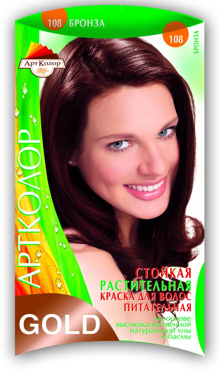 Артколор Gold растительная краска, тон Бронза (108), 25 г10050Безупречное окрашивание волос с оздоравливающим и ухаживающим эффектом.Без аммиака и перекиси водорода.Экологически чистый растительный продукт с растительными протеинами и природными витаминами.• Придаёт естественный блеск• Кондиционирует и улучшает структуру• Защищает волосы от УФ- лучей• Действует против перхоти• Увеличивает объём волос• Укрепляет корни волос