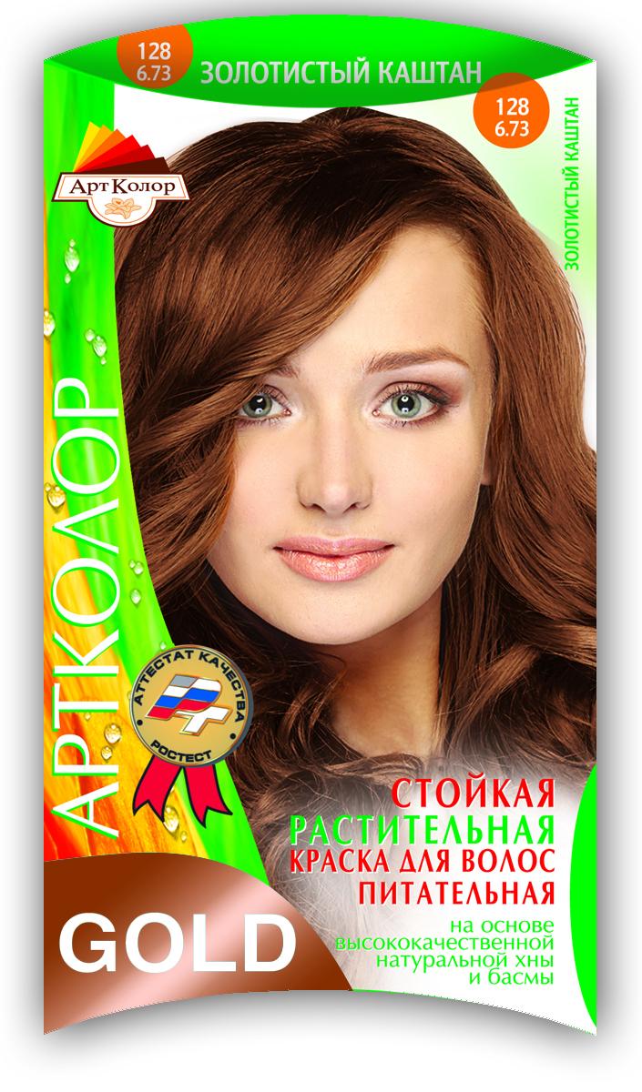 Артколор Gold растительная краска, тон Золотистый каштан (128), 25 г10070Безупречное окрашивание волос с оздоравливающим и ухаживающим эффектом. Без аммиака и перекиси водорода. Экологически чистый растительный продукт с растительными протеинами и природными витаминами. • Придаёт естественный блеск • Кондиционирует и улучшает структуру • Защищает волосы от УФ- лучей • Действует против перхоти • Увеличивает объём волос • Укрепляет корни волос