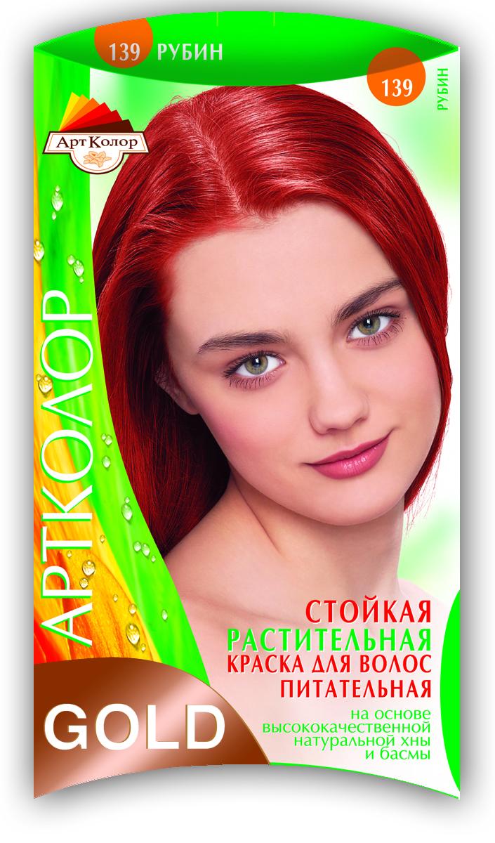 Артколор Gold растительная краска, тон Рубин (139), 25 г10102Безупречное окрашивание волос с оздоравливающим и ухаживающим эффектом.Без аммиака и перекиси водорода.Экологически чистый растительный продукт с растительными протеинами и природными витаминами.• Придаёт естественный блеск• Кондиционирует и улучшает структуру• Защищает волосы от УФ- лучей• Действует против перхоти• Увеличивает объём волос• Укрепляет корни волос