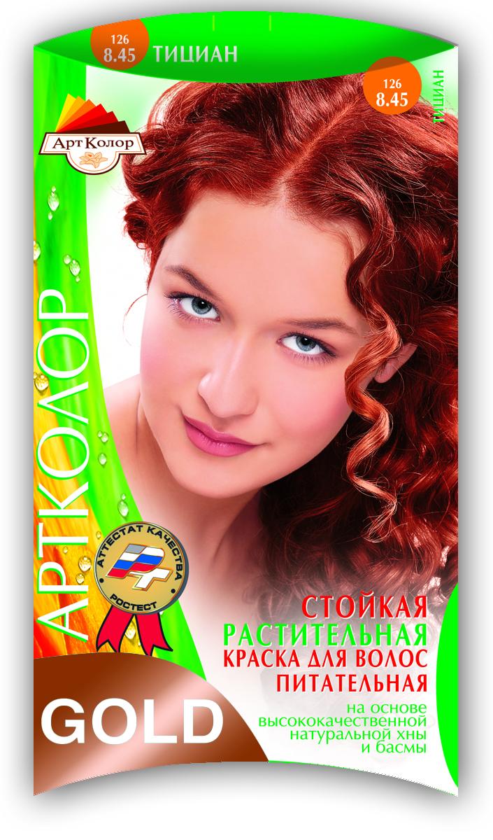 Артколор Gold растительная краска, тон Тициан (126), 25 г10105Безупречное окрашивание волос с оздоравливающим и ухаживающим эффектом. Без аммиака и перекиси водорода. Экологически чистый растительный продукт с растительными протеинами и природными витаминами. • Придаёт естественный блеск • Кондиционирует и улучшает структуру • Защищает волосы от УФ- лучей • Действует против перхоти • Увеличивает объём волос • Укрепляет корни волос