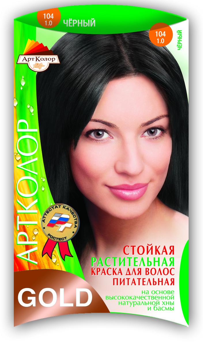 Артколор Gold растительная краска, тон Чёрный  (104), 25 г10108Безупречное окрашивание волос с оздоравливающим и ухаживающим эффектом.Без аммиака и перекиси водорода.Экологически чистый растительный продукт с растительными протеинами и природными витаминами.• Придаёт естественный блеск• Кондиционирует и улучшает структуру• Защищает волосы от УФ- лучей• Действует против перхоти• Увеличивает объём волос• Укрепляет корни волос