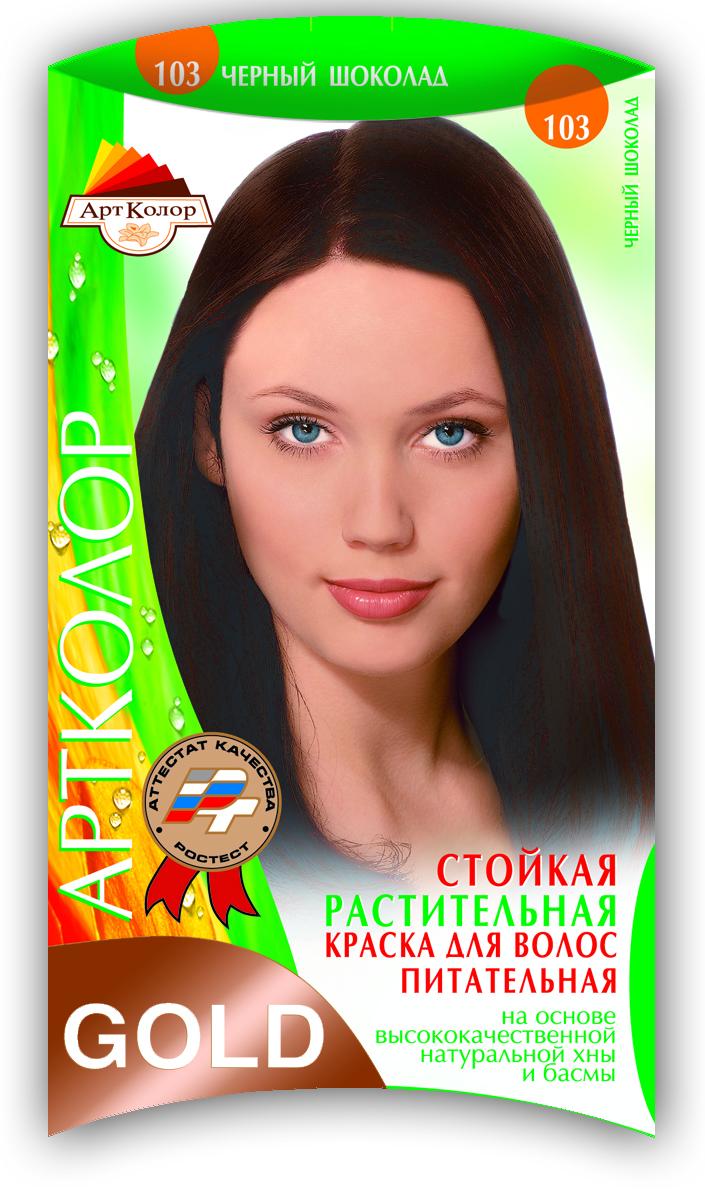 Артколор Gold растительная краска, тон Чёрный шоколад (103), 25 г10112Безупречное окрашивание волос с оздоравливающим и ухаживающим эффектом.Без аммиака и перекиси водорода.Экологически чистый растительный продукт с растительными протеинами и природными витаминами.• Придаёт естественный блеск• Кондиционирует и улучшает структуру• Защищает волосы от УФ- лучей• Действует против перхоти• Увеличивает объём волос• Укрепляет корни волос