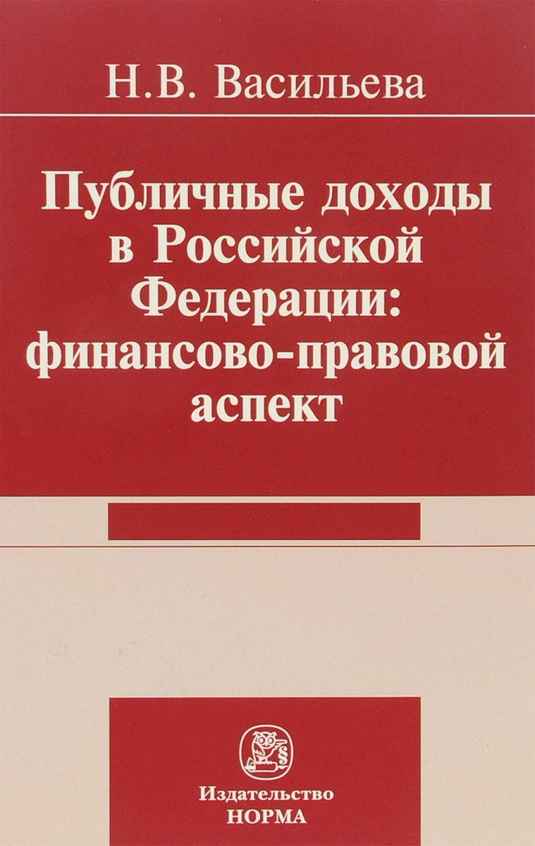 Н. В. Васильева Публичные доходы в Российской Федерации. Финансово-правовой аспект