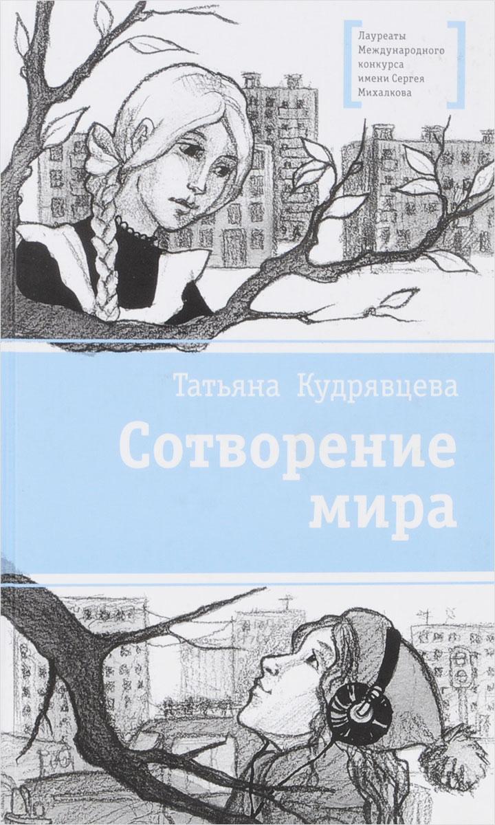 Татьяна Кудрявцева Сотворение мира