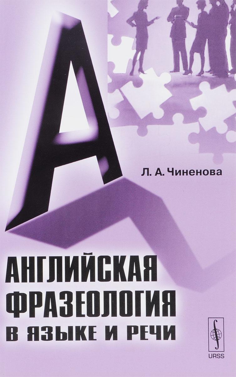 Zakazat.ru: Английская фразеология в языке и речи. Л. А. Чиненова