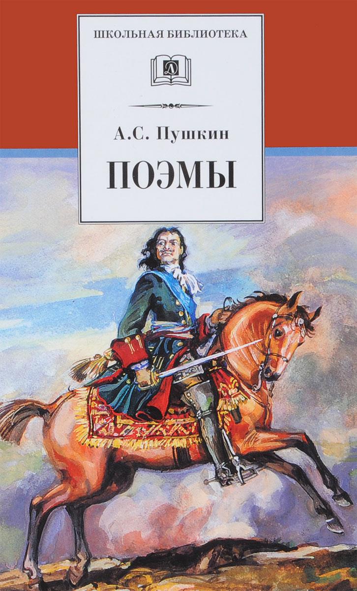 А. С. Пушкин А. С. Пушкин. Поэмы
