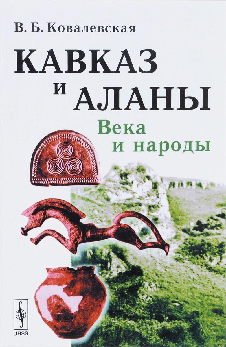 В. Б. Ковалевская Кавказ и аланы. Века и народы