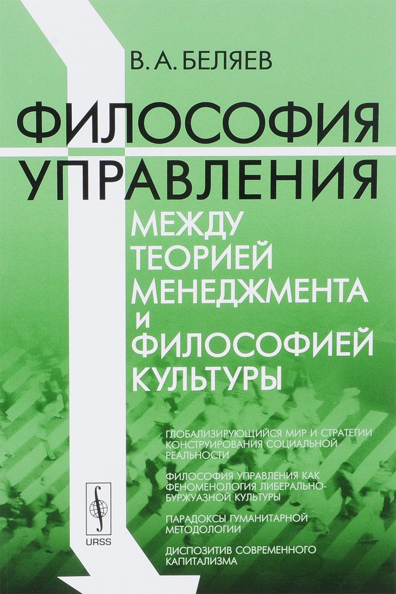Философия управления между теорией менеджмента и философией культуры