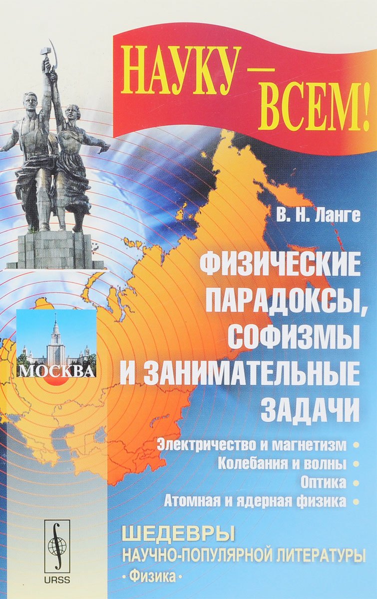 В. Н. Ланге Физические опыты и наблюдения в домашней обстановке ISBN: 978-5-397-06056-1