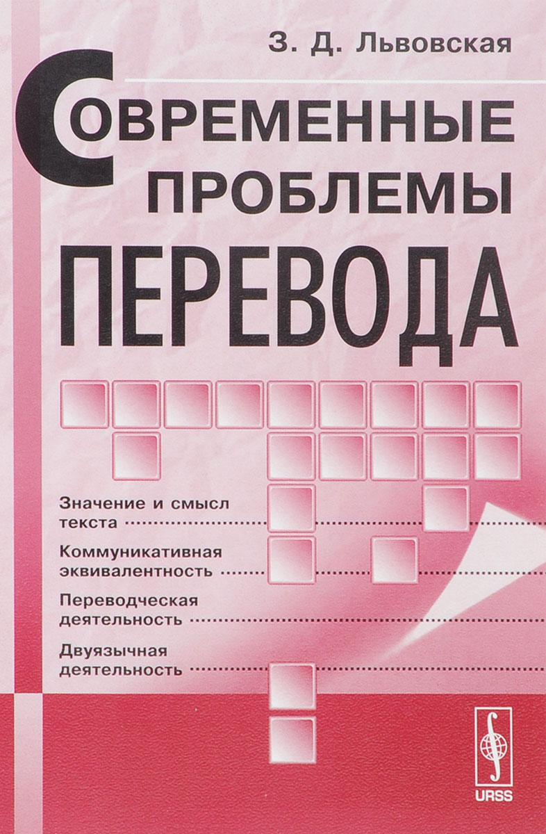 З. Д. Львовская Современные проблемы перевода исторические аспекты и современные проблемы модернизации ж д горок
