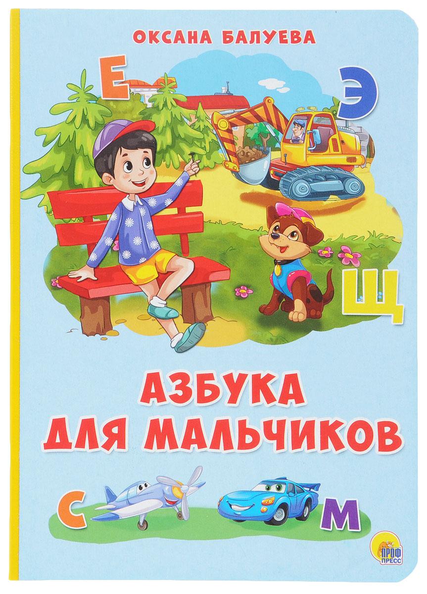 Оксана Балуева Азбука для мальчиков
