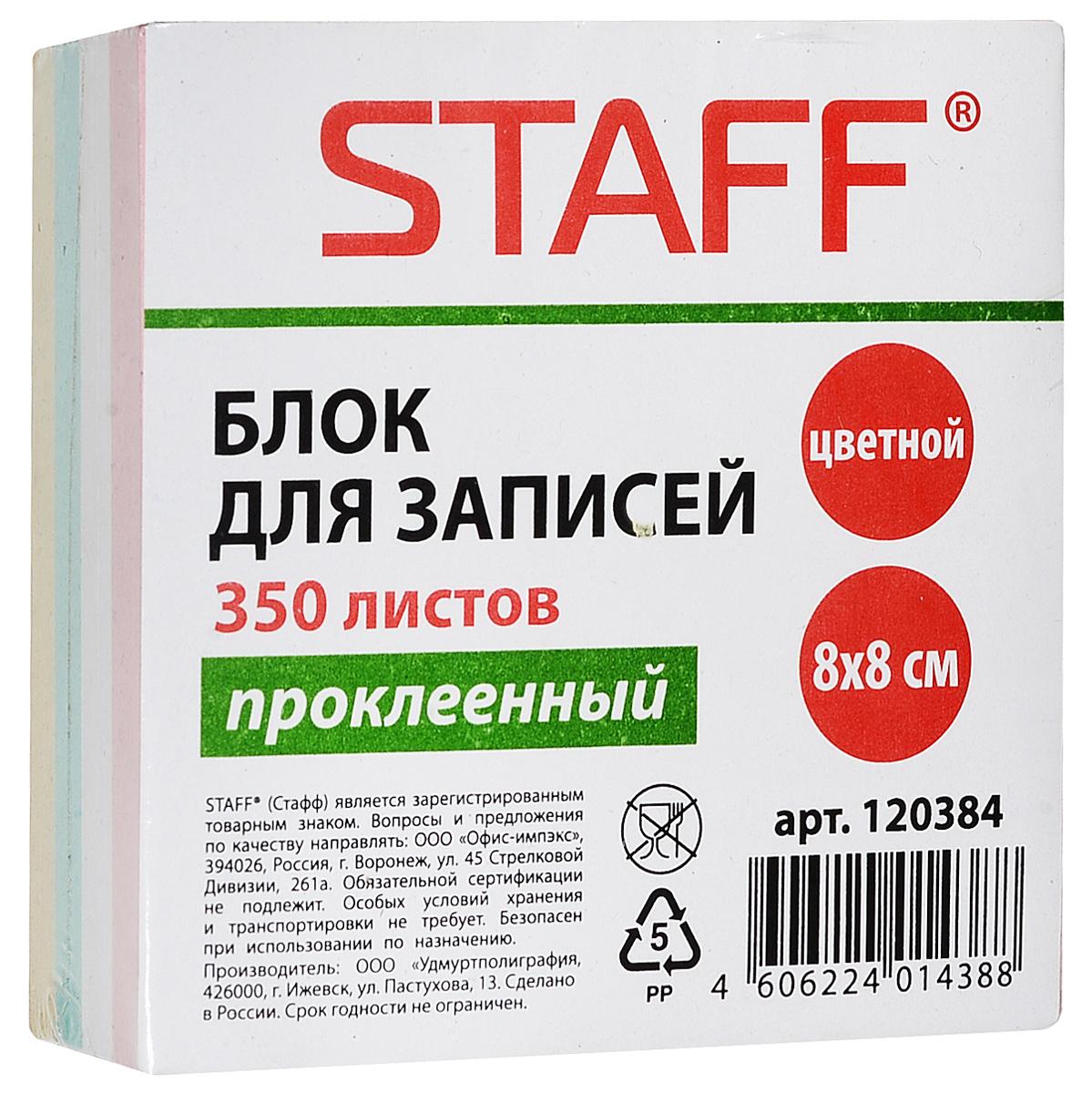Staff Бумага для заметок 8 х 8 см 350 листов цвет мультиколор120384Бумага для заметок Staff непременно привлечет к себе внимание.Бумага состоит из 350 разноцветных листочков, которые удобны для заметок, объявлений и других коротких сообщений. Сменные блоки бумаги предназначены для использования в пластиковых подставках и настольных органайзерах.
