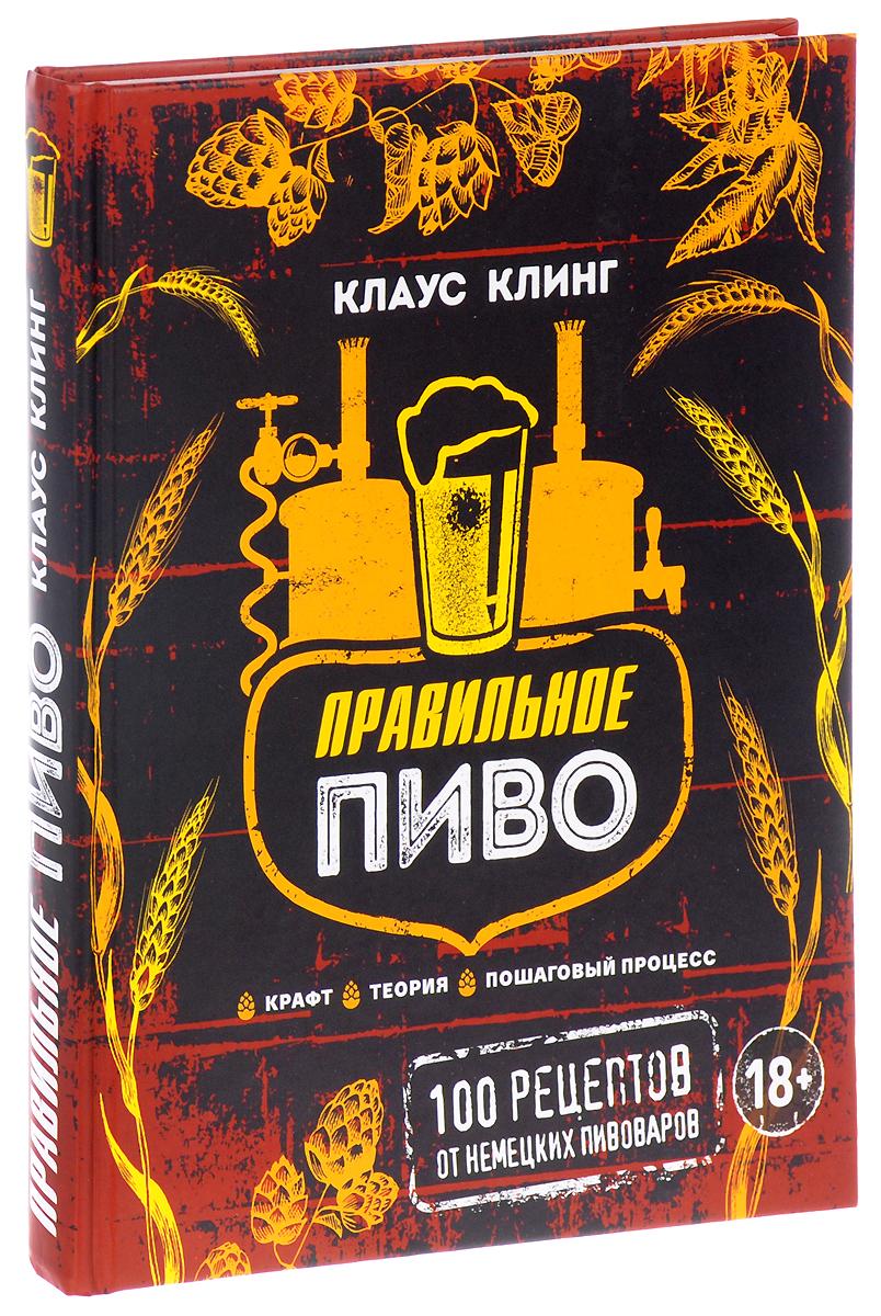 Клаус Клинг Правильное пиво. 100 рецептов от немецких пивоваров mp3 плееры бу от 100 до 300 грн донецк