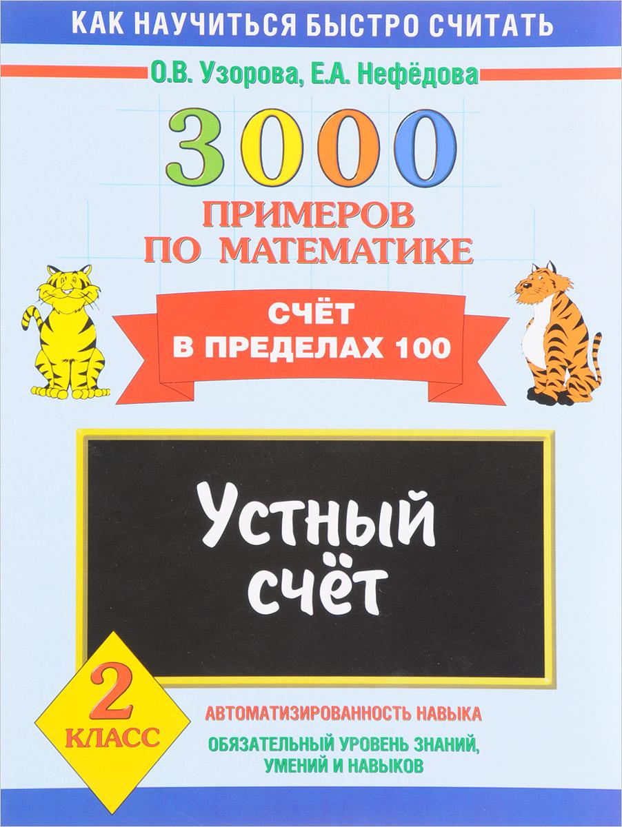 О. В. Узорова, Е. А. Нефёдова 3000 примеров по математике. 2 класс. Устный счет. Счет в пределах 100