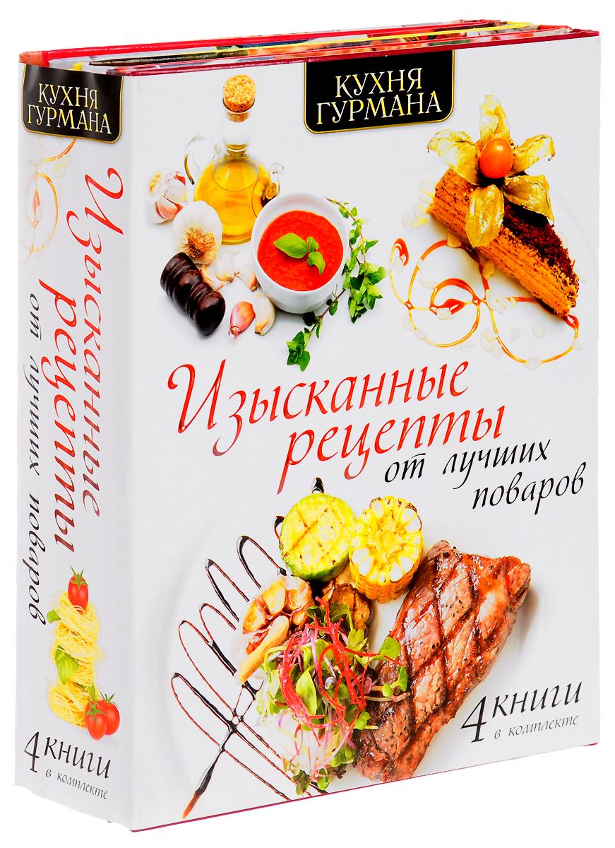 Изысканные рецепты от лучших поваров (комплект из 4 книг) кухня гурмана изысканные рецепты от лучших поваров