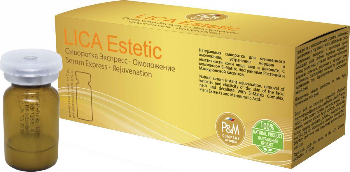 Lica Estetic, Сыворотка Экспресс - Омоложение, упаковка 10 ампул х 2 мл сыворотка скульптор teana youth elixir 3 для моделирования овала лица 10 ампул