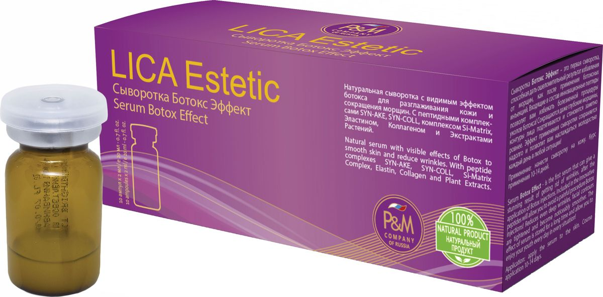 Lica Estetic, Сыворотка Ботокс Эффект, упаковка 10 ампул х 2 мл пептиды ботокс эффект 10 мл dnc пептиды ботокс эффект 10 мл