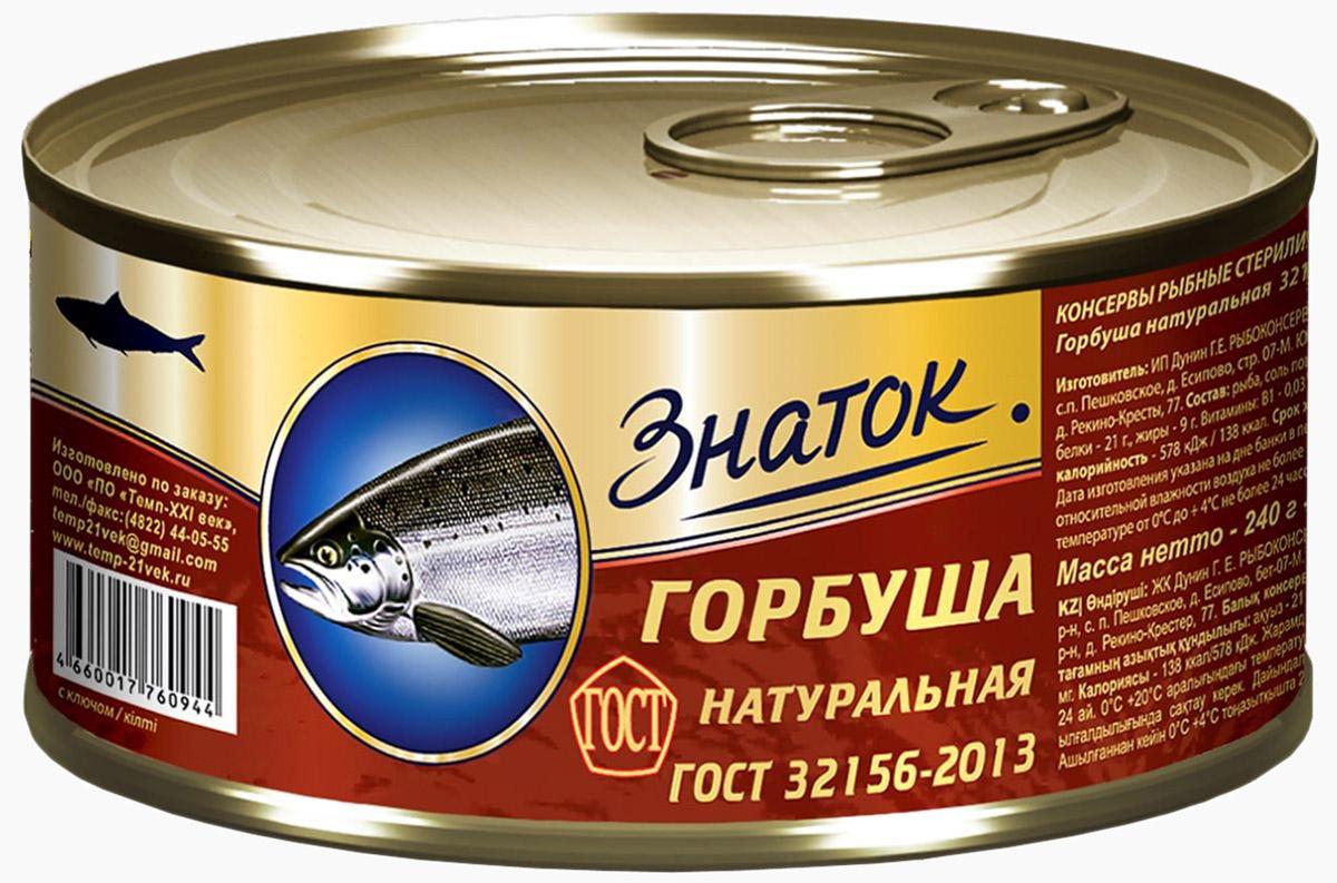 Знаток горбуша натуральная №5, 240 г горбуша вкусные консервы натуральная 245г
