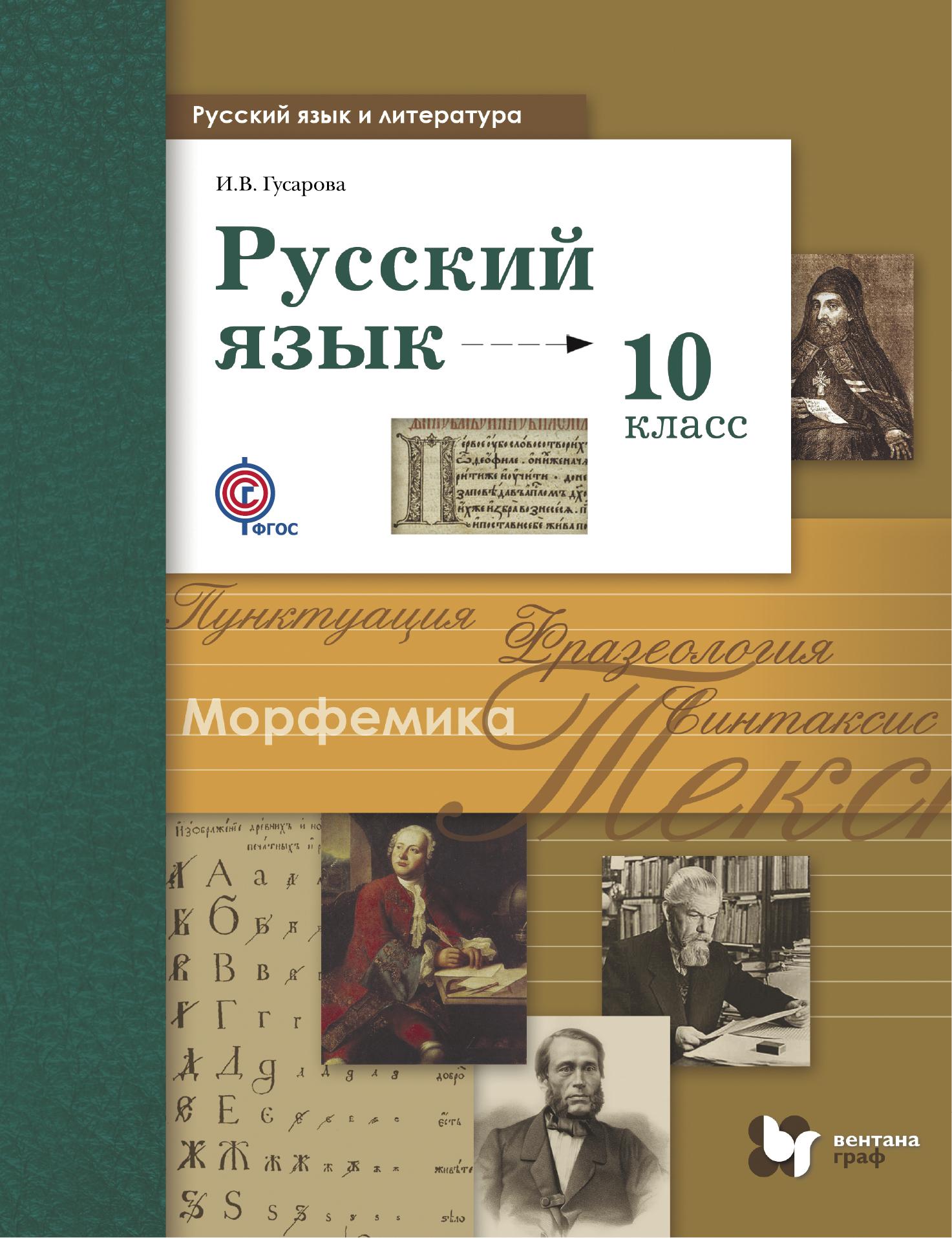 Русский язык и литература. Русский язык. 10класс. Базовый и углублённый уровни. Учебник