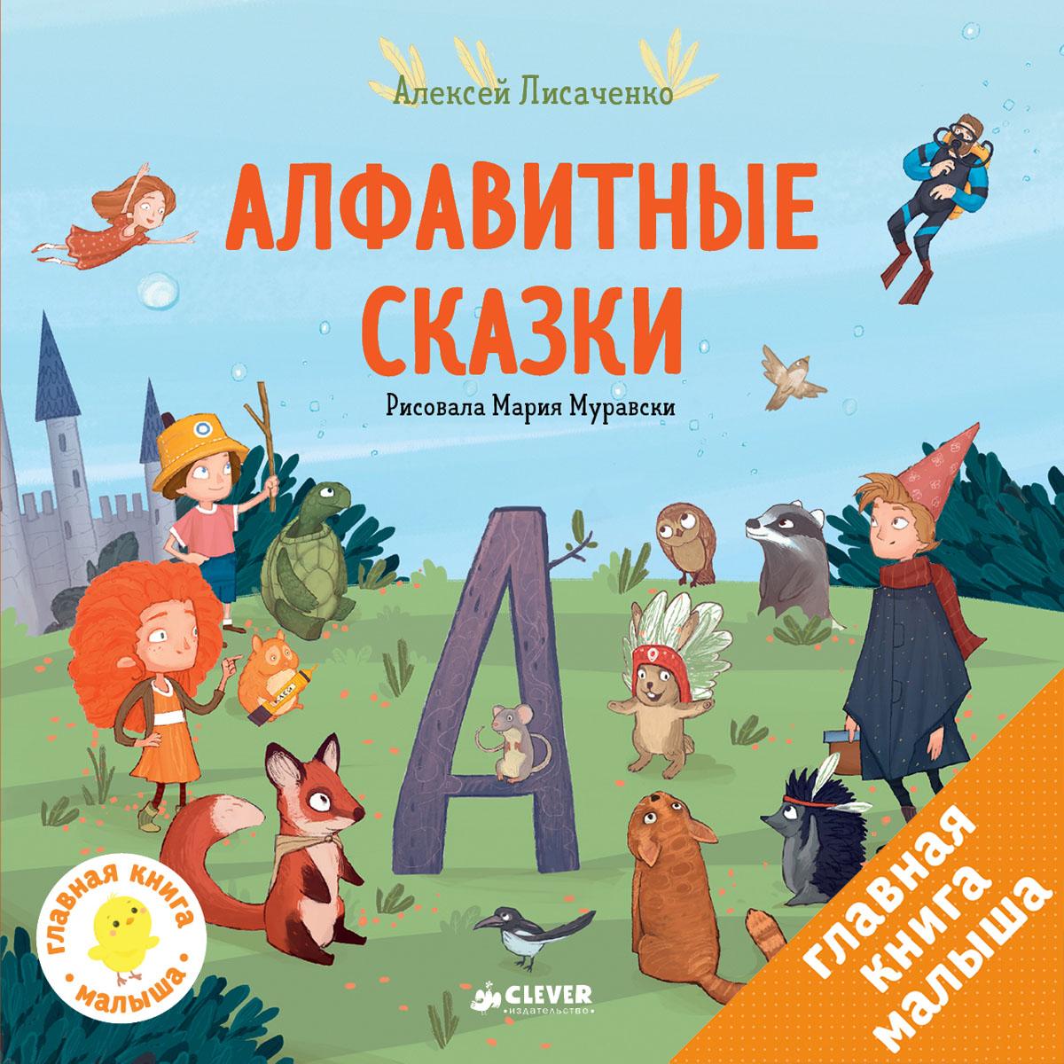 А. В. Лисаченко Алфавитные сказки. Мои первые сказки