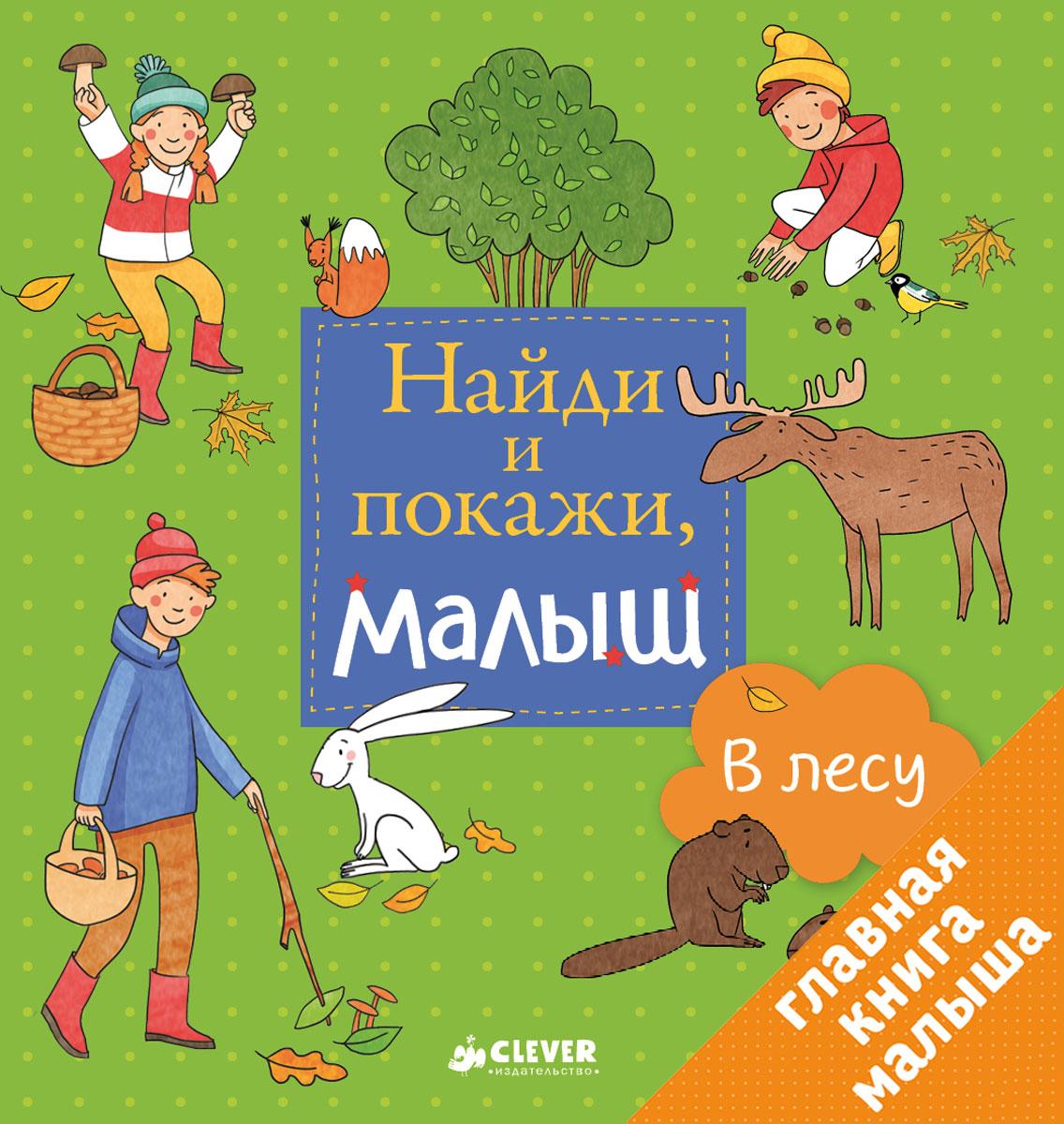 Евгения Попова Найди и покажи, малыш. В лесу