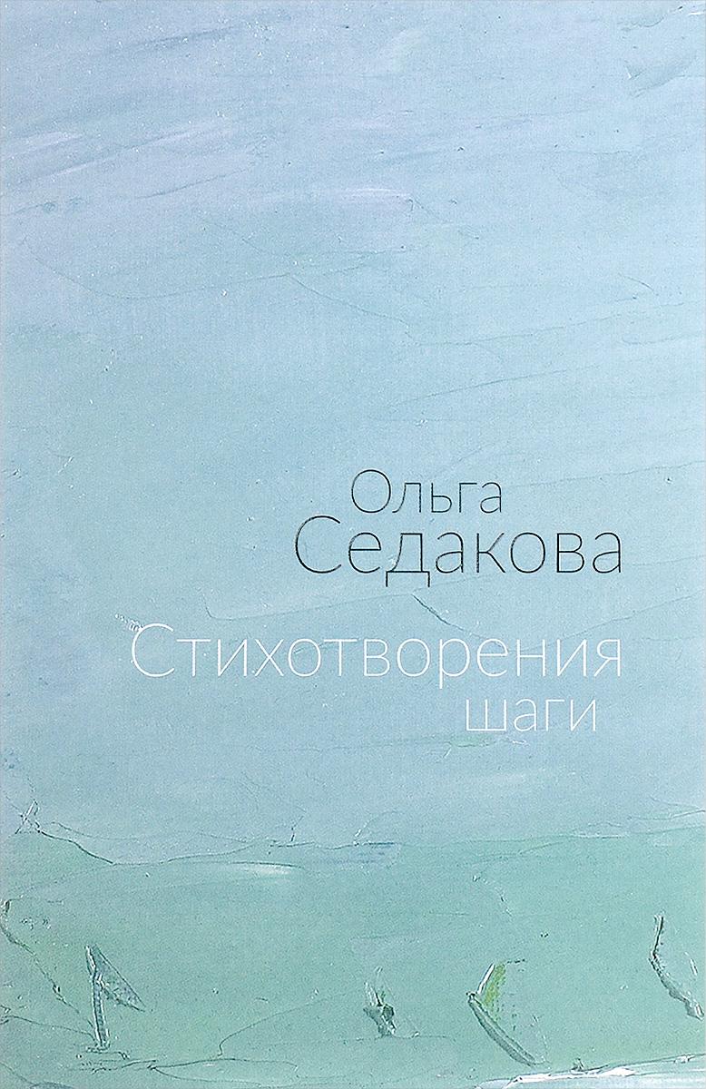 Ольга Седакова Стихотворения шаги ольга седакова четыре тома том 4 moralia