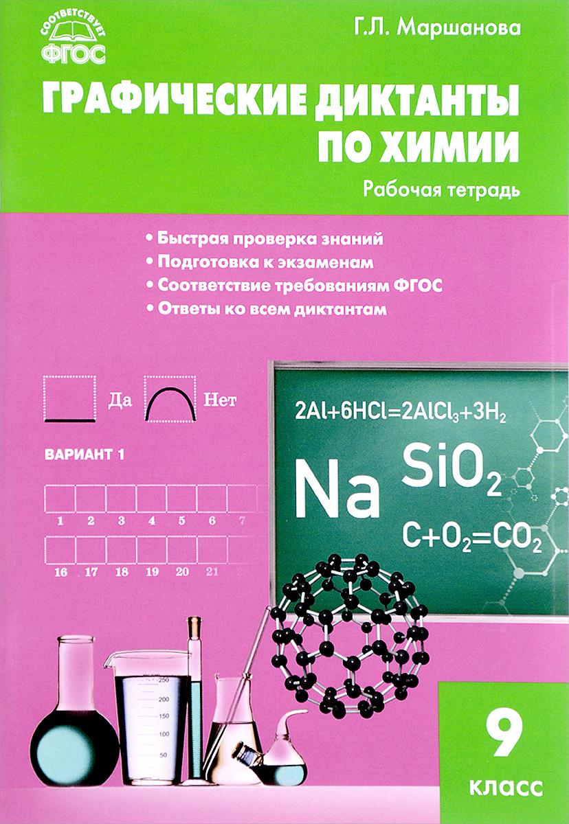 Химия. 9 класс. Графические диктанты. Рабочая тетрадь