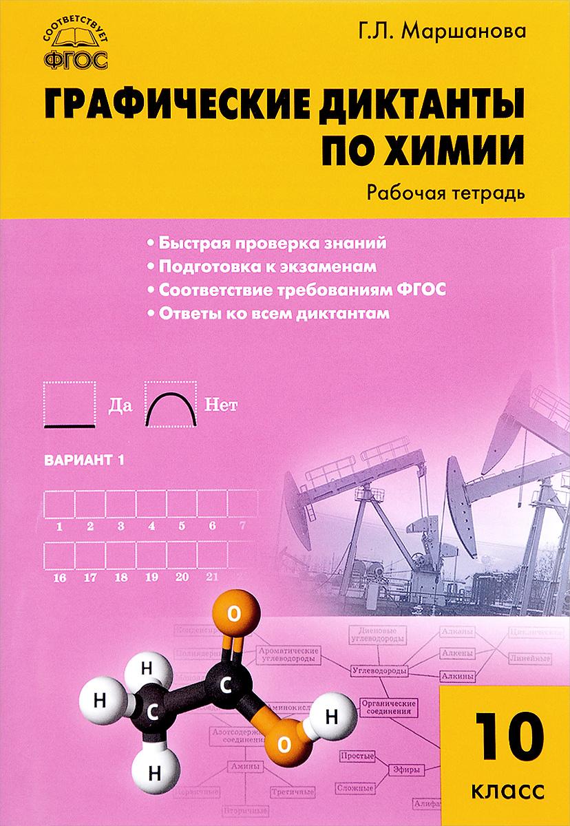 Химия. 10 класс. Графические диктанты. Рабочая тетрадь