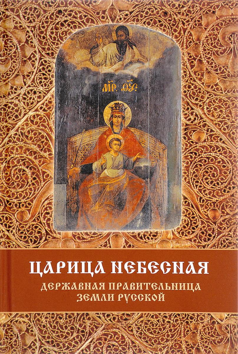 С. В. Фомин Царица Небесная - Державная Правительница Земли Русской