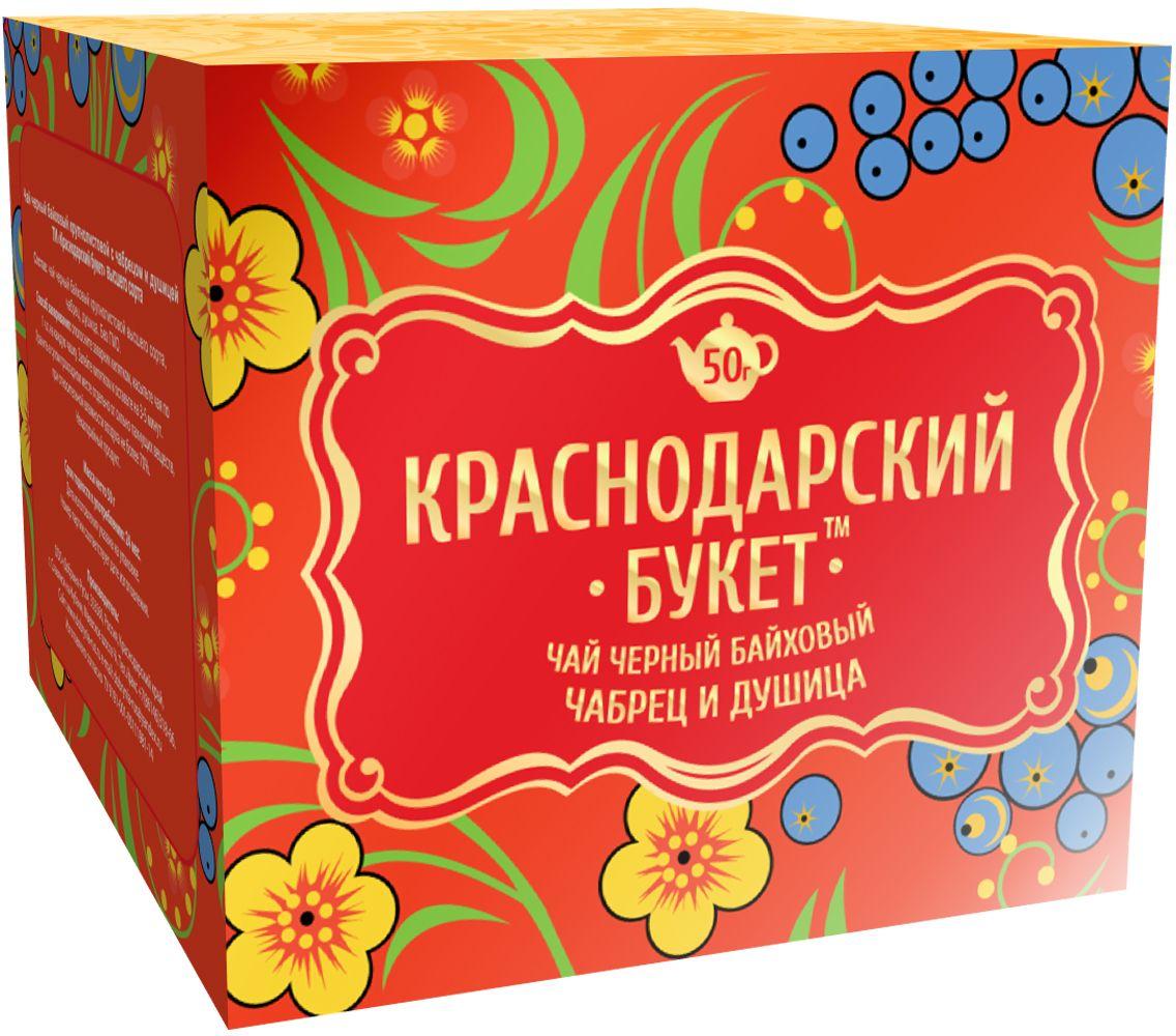 Краснодарский букет чай черный с чабрецом и душицей, 50 г4607051542150Особенный приятный аромат и вкус этому чаю придает добавление благоухающих, медоносных трав - чабреца и душицы.