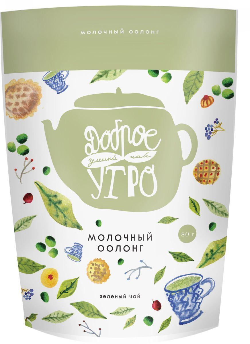 Доброе утро Молочный Оолонг зеленый чай, 80 г