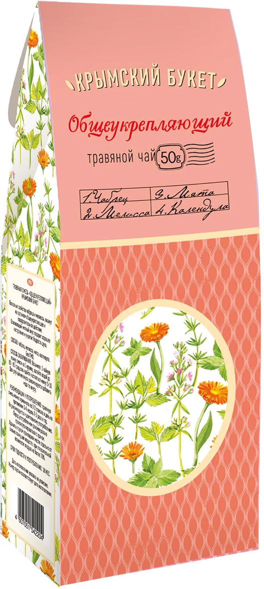 Крымский букет Общеукрепляющий травяной чай, 50 г4607051542204Травяной сбор с освежающим мятным вкусом и ароматом горного чабреца обладает общеукрепляющим эффектом.