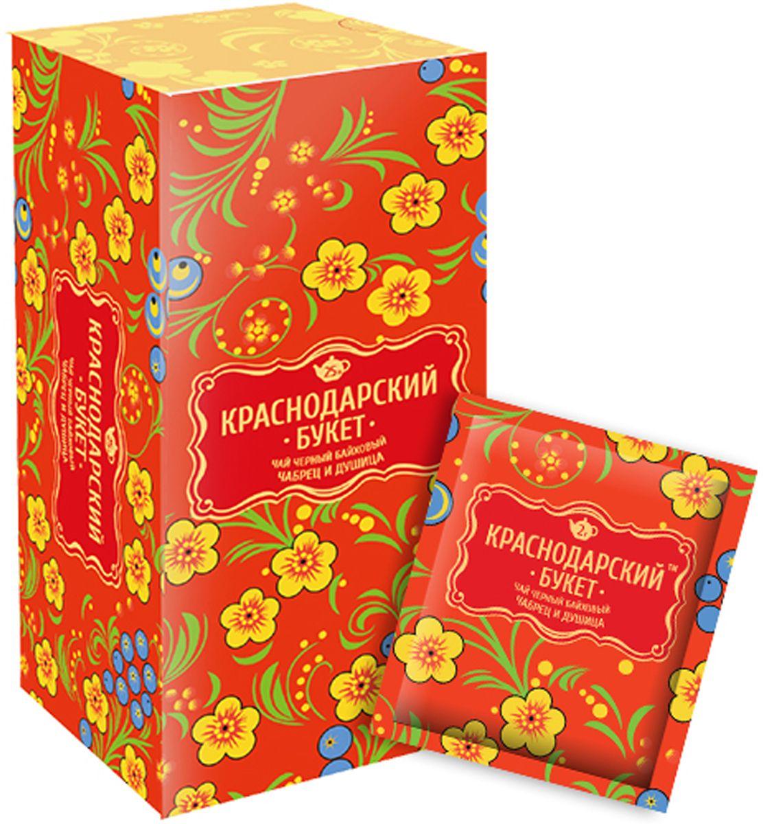 Краснодарский букет чай черный с чабрецом и душицей в пакетиках, 25 шт4607051543041Особенный приятный аромат и вкус этому чаю придает добавление благоухающих, медоносных трав - чабреца и душицы.
