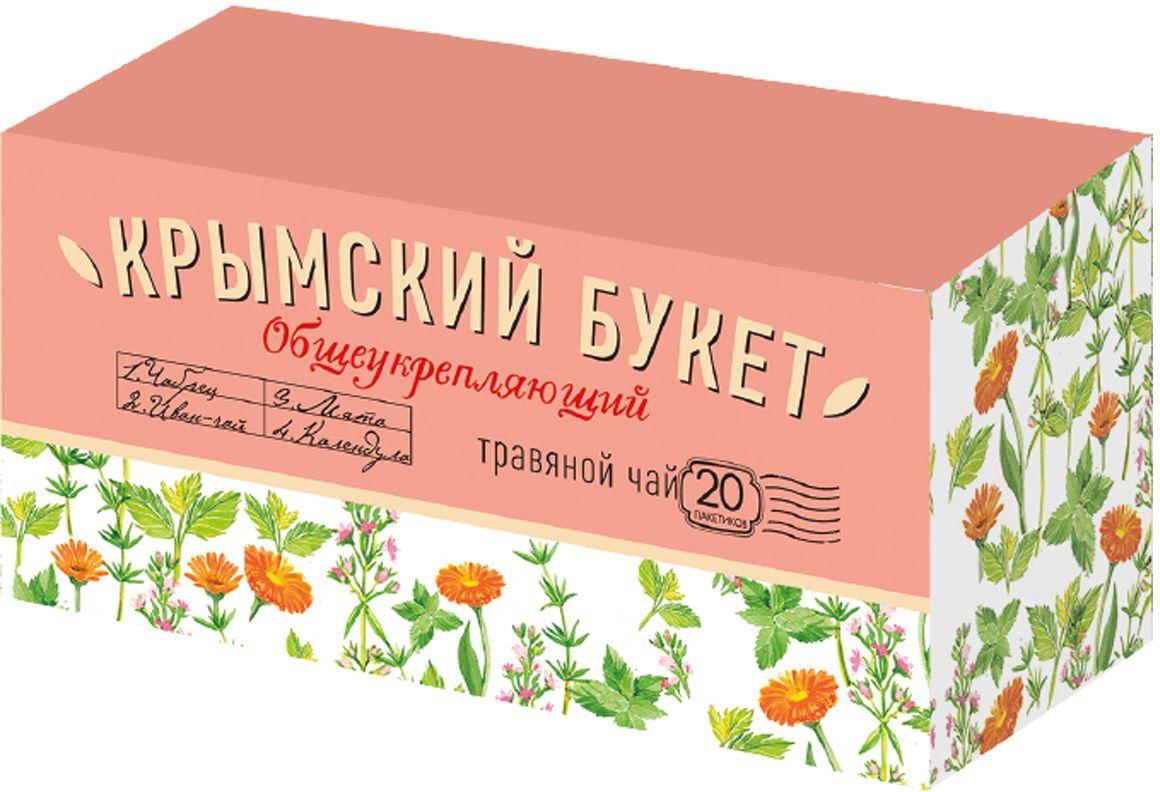 Крымский букет Общеукрепляющий травяной чай в пакетиках, 20 шт легенды крыма натуральный крымский травяной чай ялта 40 гр легенды крыма