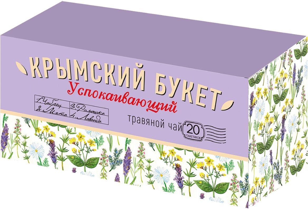Крымский букет Успокаивающий травяной чай в пакетиках, 20 шт4607051543133Ароматный чай, превосходно сочетающий можжевельник и крымскую лаванду, помогает снять напряжение и укрепить силы во время сна.