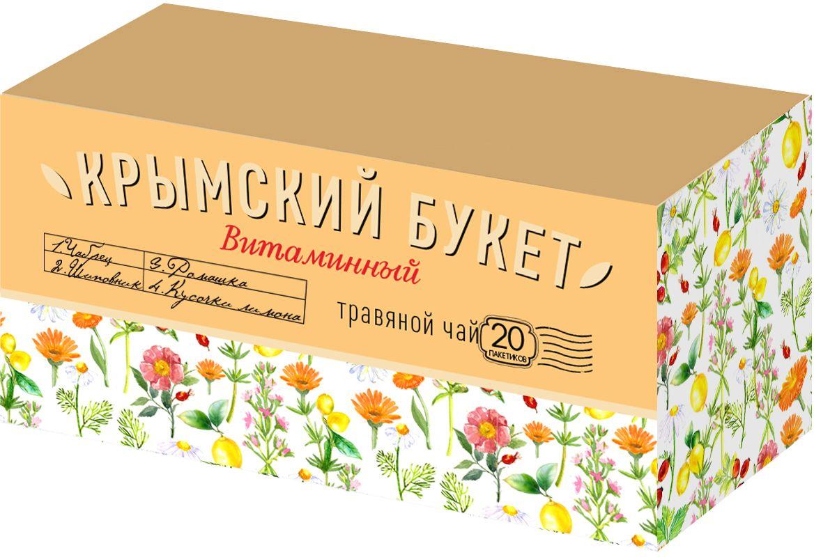 Крымский букет Витаминный травяной чай в пакетиках, 20 шт крымский букет ромашка травяной чай в пакетиках 20 шт