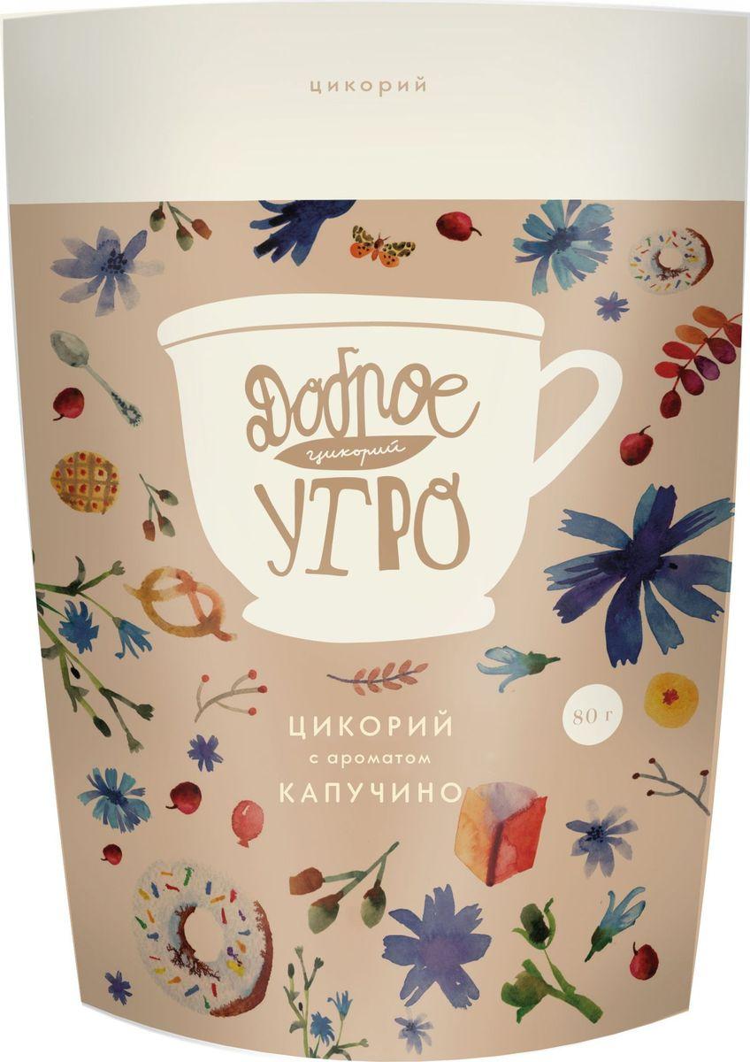 Доброе утро Капучино со сливками цикорий растворимый, 100 г4607051543614Вкусный, ароматный, тонизирующий напиток из цикория - прекрасная альтернатива кофе. Поклонникам этого полезного напитка ТМ Доброе утро предлагает популярную композицию Капучино со сливками.