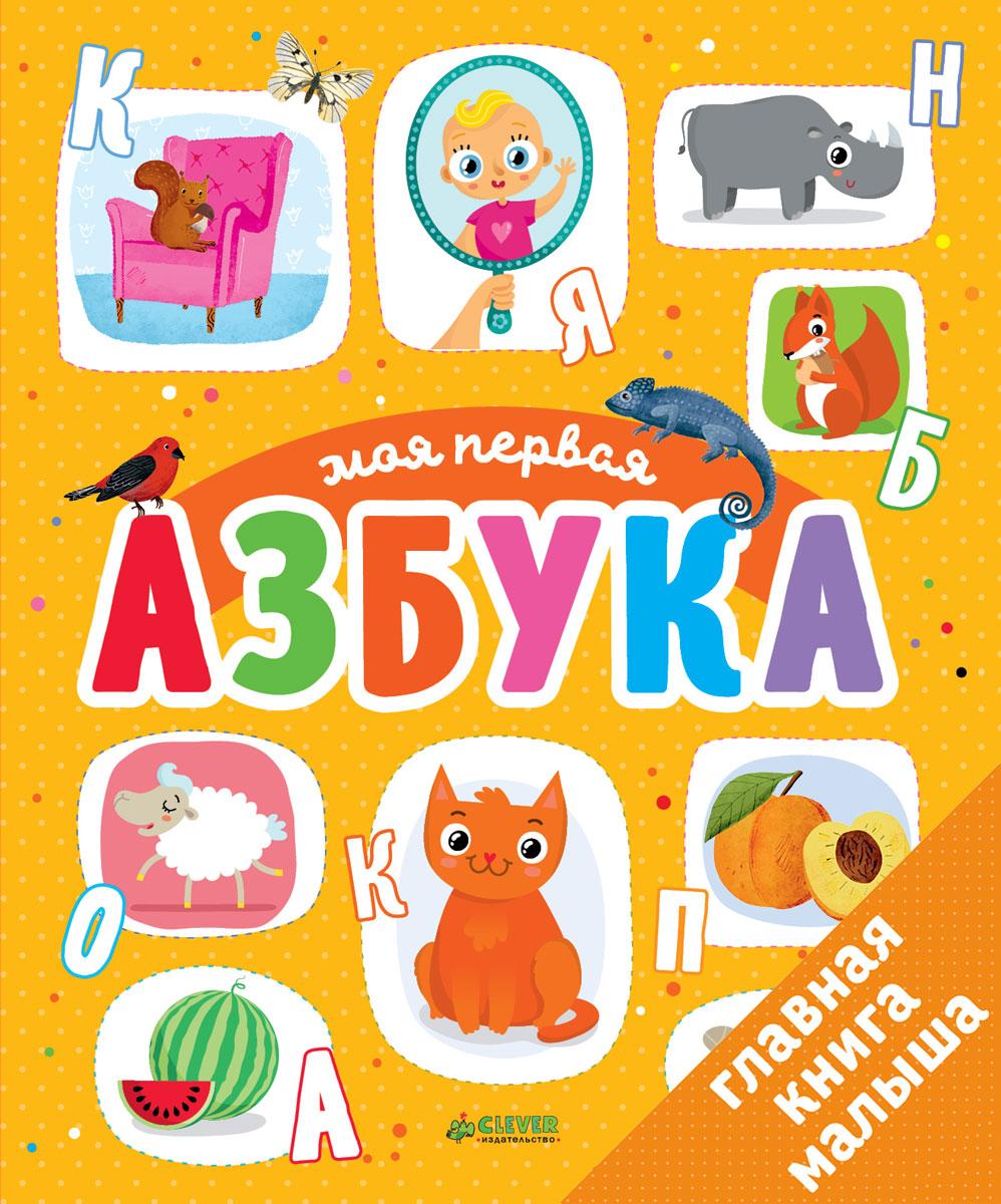 Первые книжки малыша. Моя первая азбука