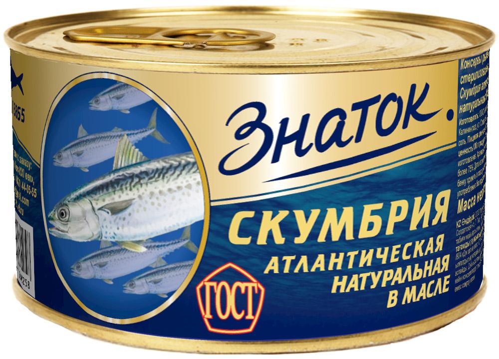 Знаток скумбрия атлантическая натуральная с добавлением масла, 240 г00000040756Изготовлена из охлажденного отборного сырья по ГОСТ с сохранением основных питательных свойств, микроэлементов и витаминов, особенно В12. Завод находится на берегу залива, и рыба непосредственно попадает с корабля на конвейер. Вкус рыбы нежный, а оптимальное сочетание натурального рыбного сока, масла и специй делают его насыщенным.Банка Easy Open. Запоминающаяся, оригинальная, металлизированная этикетка.