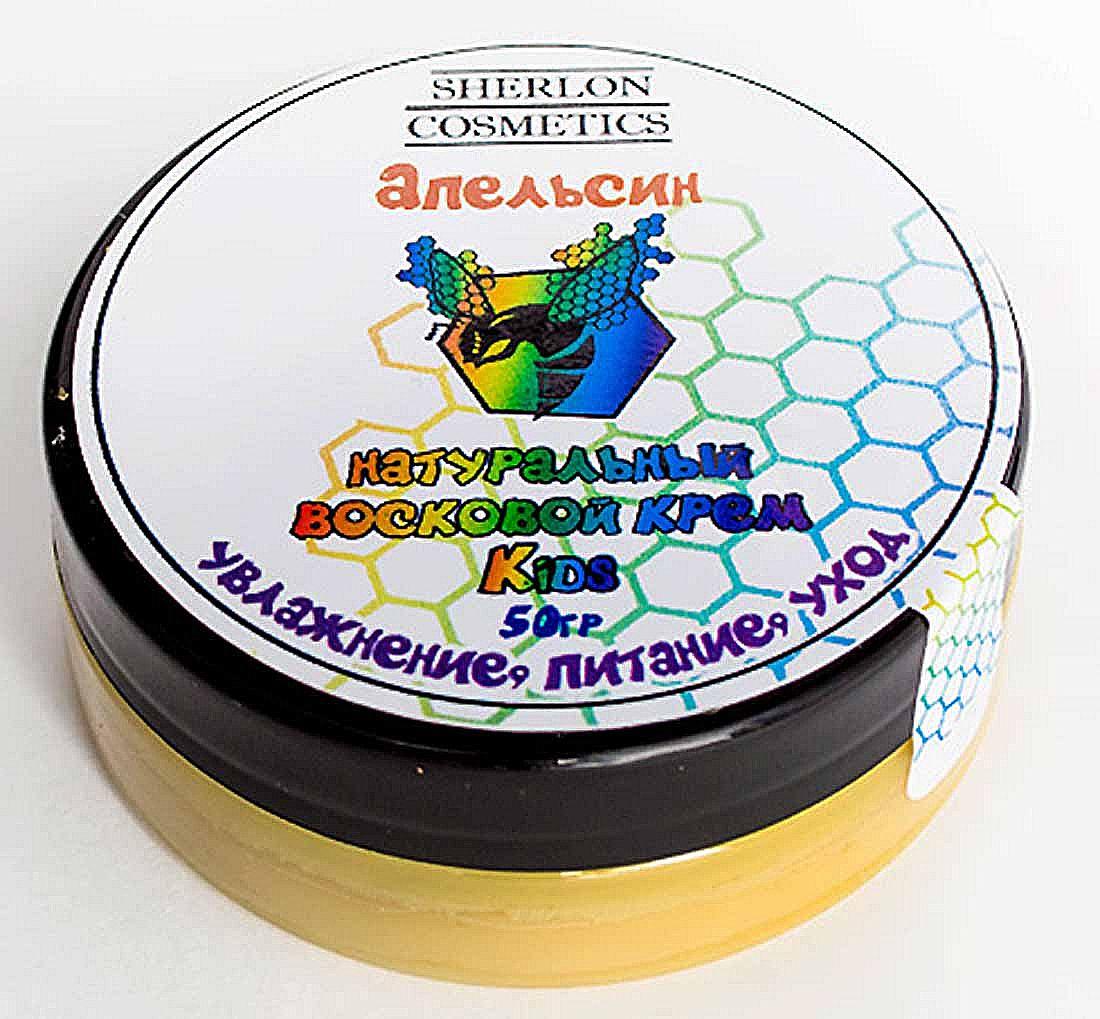 Sherlon Cosmetics Натуральный восковой Крем Kids Апельсин 50 г2001014Восковой крем обладает антибактериальными качествами, образует защитную пленку, минимизирует покраснения, раздражения, не закупоривает поры. Кожа ребенка дышит и защищена.