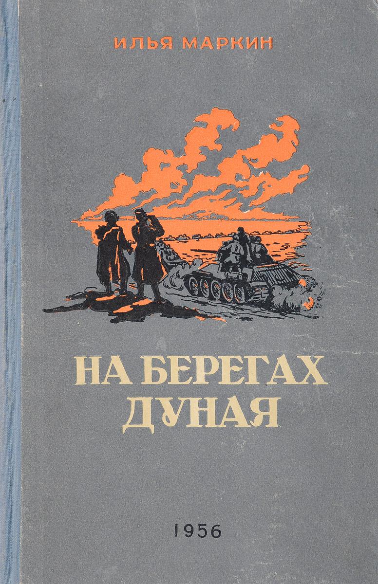 На берегах Дуная каталог издательство молодая гвардия