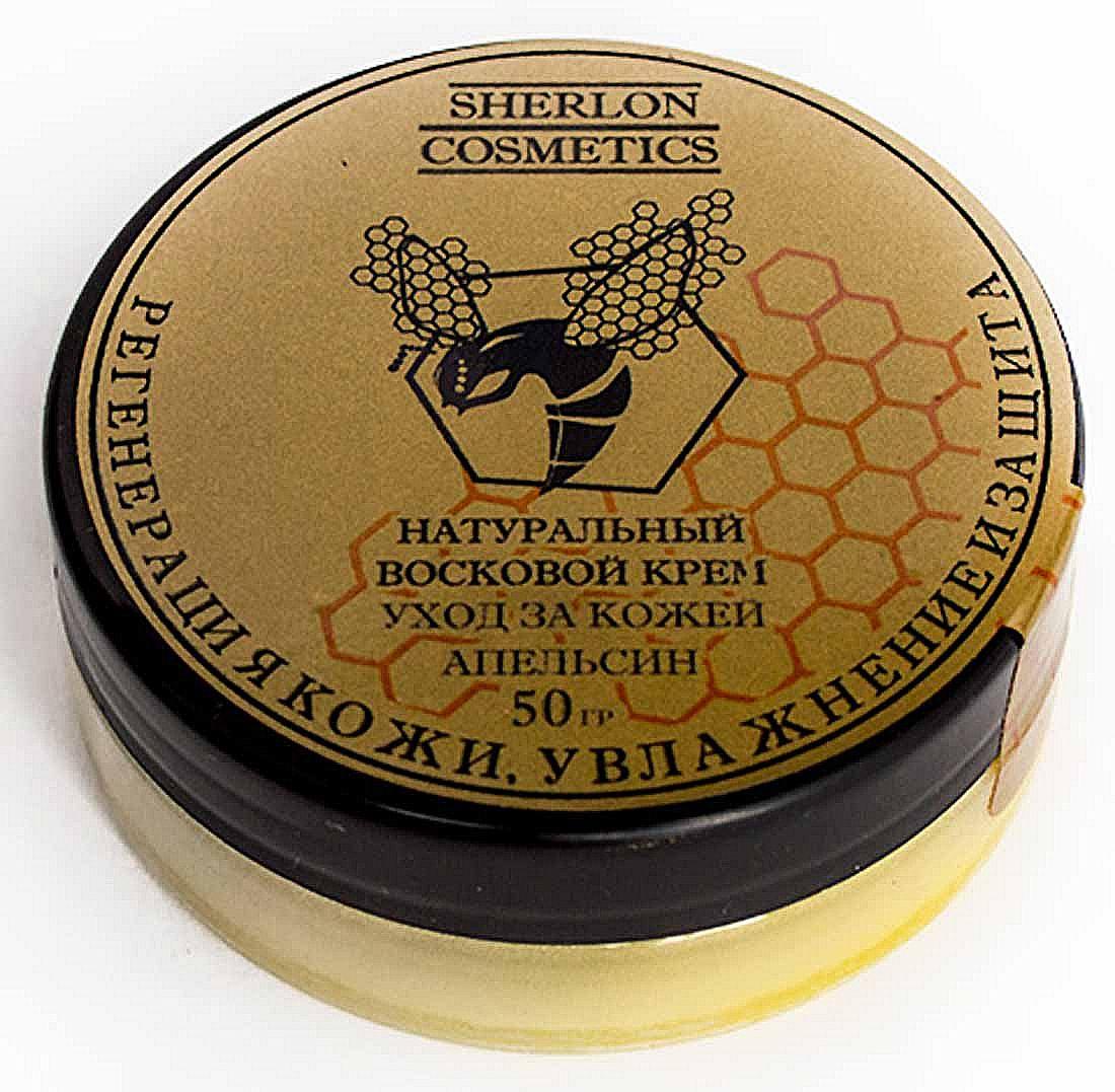 Sherlon Cosmetics Натуральный восковой крем для ухода за кожей Апельсин 50 г2001004Натуральные компоненты крема богаты витаминамиP, A, E, C и витаминами группы B. Активирует регенеративныепроцессы в коже. Гидротация клеток дермы позволяет замедлитьобразование морщин обеспечивает гладкость и упругость.