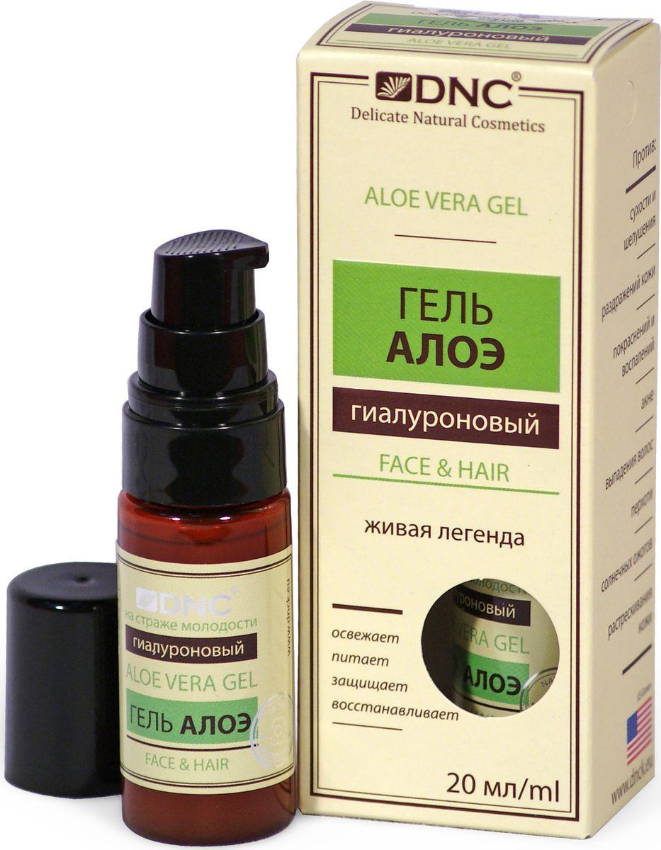 DNC Гель Алоэ, 20 мл4751006753884Барбадосское алоэ – удивительно разносторонний и проверенный временем косметический препарат. Правильное выращивание, созревание и подготовка позволяют максимально усилить полезные свойства растения, а сочетание с гиалуроновой кислотой усиливает комплекс органических веществ и микроэлементов Алоэ, создавая увлажняющую и регенерирующую систему. Гель подходит для нанесения на кожу в любое время суток. Глубоко проникает в кожу, напитывая ее влагой, питая и защищая. Снимает раздражения и шелушения. Снижает токсическое действие внешних загрязнений. Стимулирует здоровые обменные процессы. Служит естественным фильтром от ультрафиолетовых лучей. Благотворно воздействует Алоэ и на корни волос, укрепляя и активизируя их рост. Препятствует появлению перхоти.