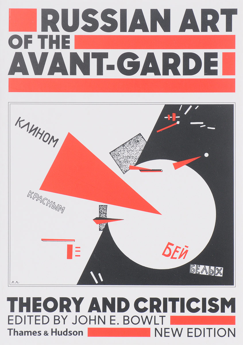 Russian Art of the Avant Garde: Theory and Criticism 1902-1934 виниловая пластинка john coltrane the avant garde mono remaster