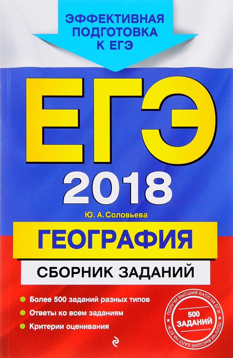 Ю. А. Соловьева ЕГЭ-2018. География. Сборник заданий